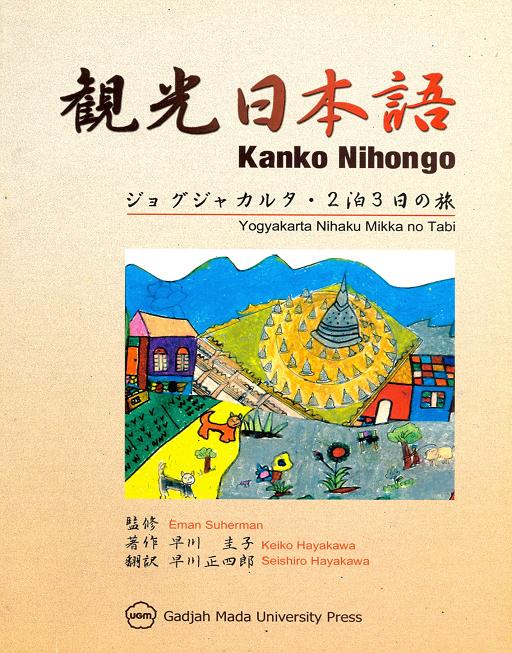 Kanko Nihongo